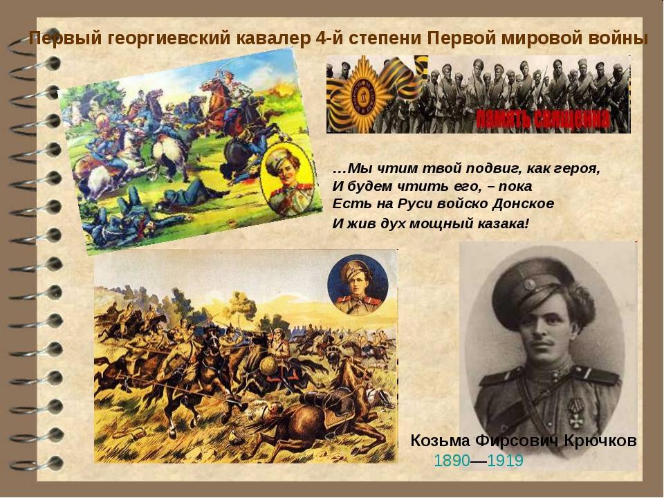 Козьма Фирсович Крючков 1890—1919 …Мы чтим твой подвиг, как героя, И будем чт...