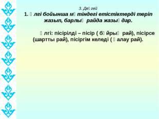 3. Деңгей 1. Үлгі бойынша мәтіндегі етістіктерді теріп жазып, барлық райда жа