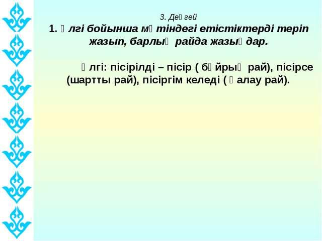 3. Деңгей 1. Үлгі бойынша мәтіндегі етістіктерді теріп жазып, барлық райда жа...