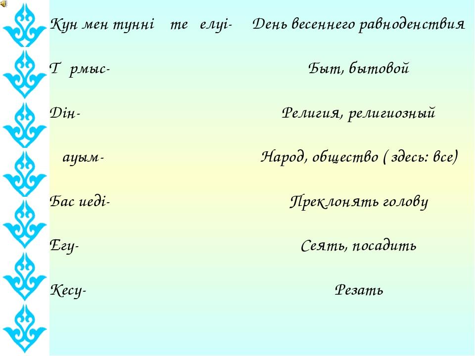 Күн мен түннің теңелуі- Тұрмыс- Дін- Қауым- Бас иеді- Егу- Кесу- День весенн...
