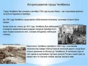 История развития города Челябинска Город Челябинск был основан в сентябре 173