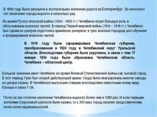 В 1896 году была запущена в эксплуатацию железная дорога на Екатеринбург. За