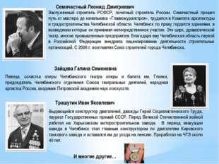 Семичастный Леонид Дмитриевич Заслуженный строитель РСФСР, почетный строитель