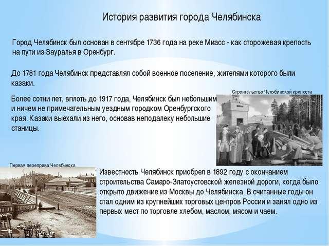 История развития города Челябинска Город Челябинск был основан в сентябре 173...