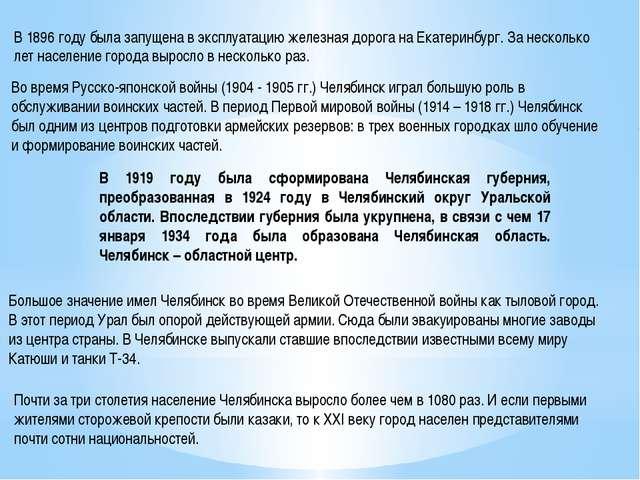 В 1896 году была запущена в эксплуатацию железная дорога на Екатеринбург. За...