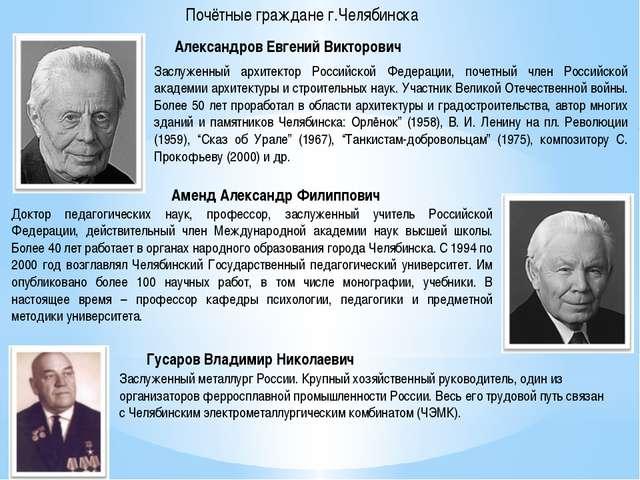 Почётные граждане г.Челябинска Заслуженный архитектор Российской Федерации, п...