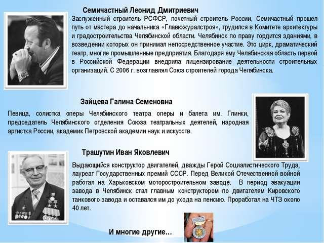 Семичастный Леонид Дмитриевич Заслуженный строитель РСФСР, почетный строитель...
