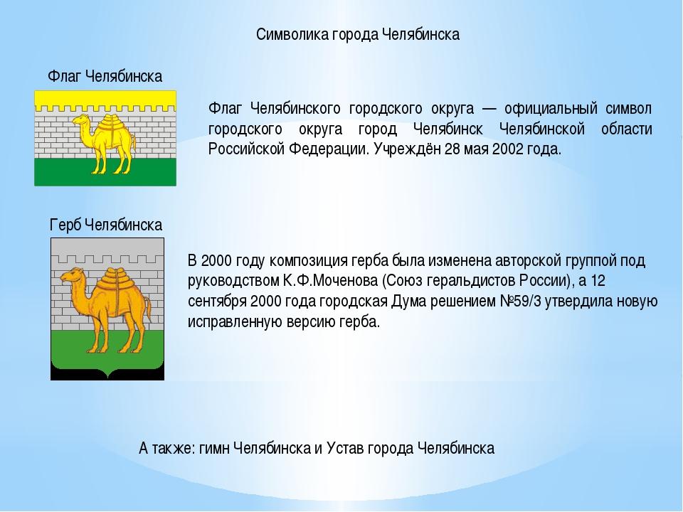 Символика города Челябинска Флаг Челябинска Флаг Челябинского городского окру...