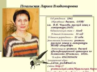Пухальская Лариса Владимировна Год рождения: 1961 Образование: высшее, ОГПУ