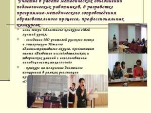 Участие в работе методических объединений педагогических работников, в разра