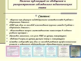 Наличие публикаций по обобщению и распространению собственного педагогическог
