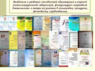 Выявление и развитие способностей обучающихся к научной (интеллектуальной), т