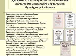 Грамоты и Благодарности за достижения педагога Министерства образования Оренб