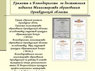 Грант «Лучший учитель Оренбурга» 2012г, Грамота министерства образования Оре