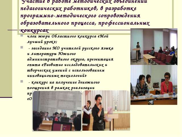 Участие в работе методических объединений педагогических работников, в разра...