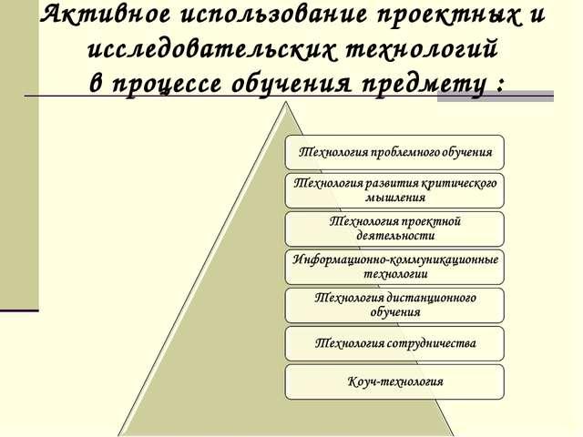 Активное использование проектных и исследовательских технологий в процессе об...