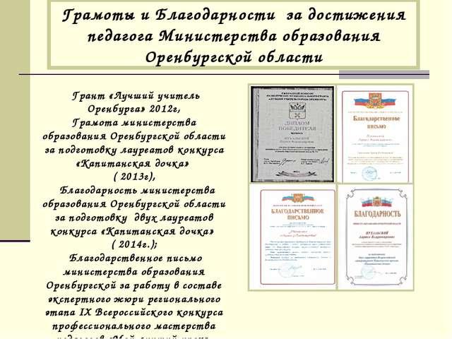 Грант «Лучший учитель Оренбурга» 2012г, Грамота министерства образования Оре...