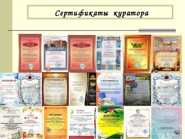 Сертификаты куратора