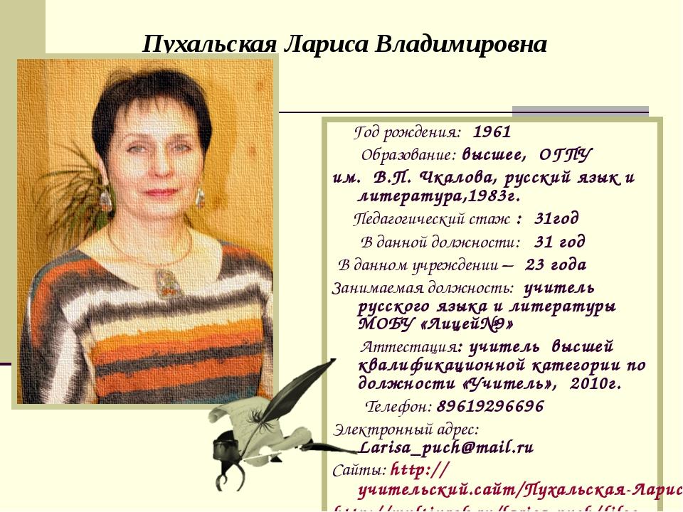 Пухальская Лариса Владимировна Год рождения: 1961 Образование: высшее, ОГПУ...
