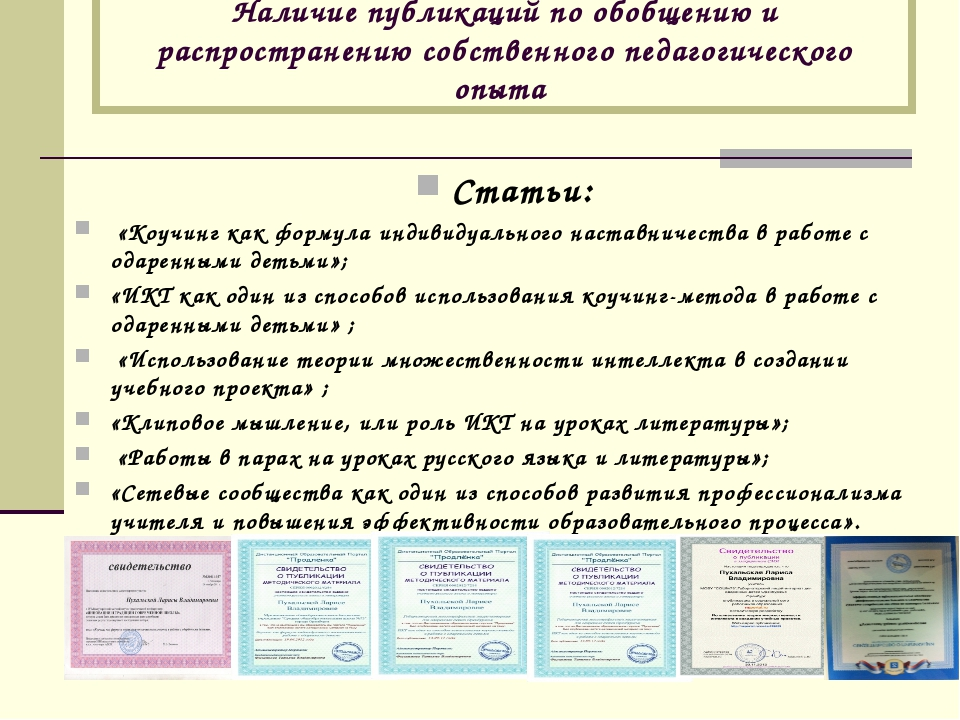 Наличие публикаций по обобщению и распространению собственного педагогическог...
