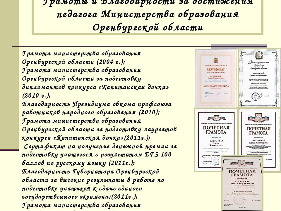 Грамоты и Благодарности за достижения педагога Министерства образования Оренб...