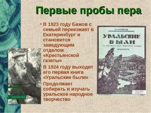 Первые пробы пера В 1923 году Бажов с семьей переезжает в Екатеринбург и стан