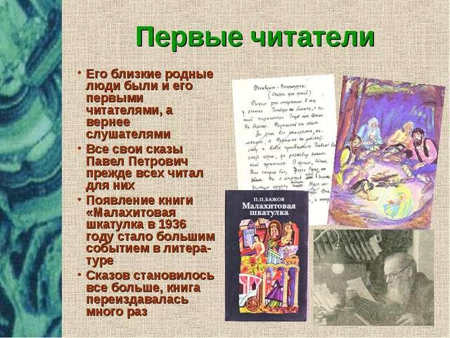 Первые читатели Его близкие родные люди были и его первыми читателями, а верн...