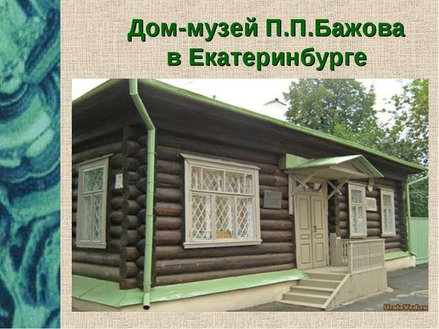 Дом-музей П.П.Бажова в Екатеринбурге