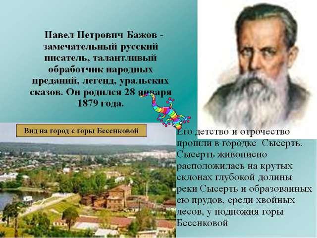 Автор «Малахитовой шкатулки»