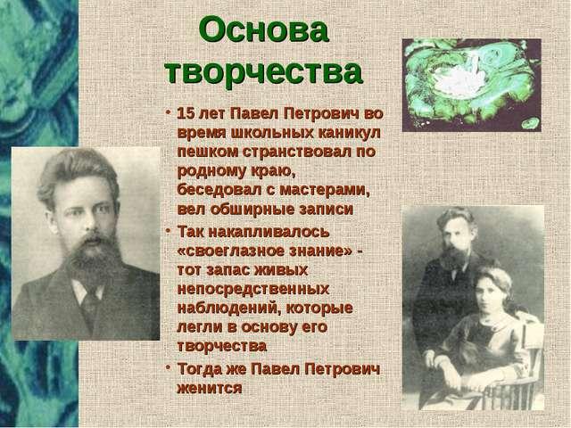 Основа творчества 15 лет Павел Петрович во время школьных каникул пешком стра...