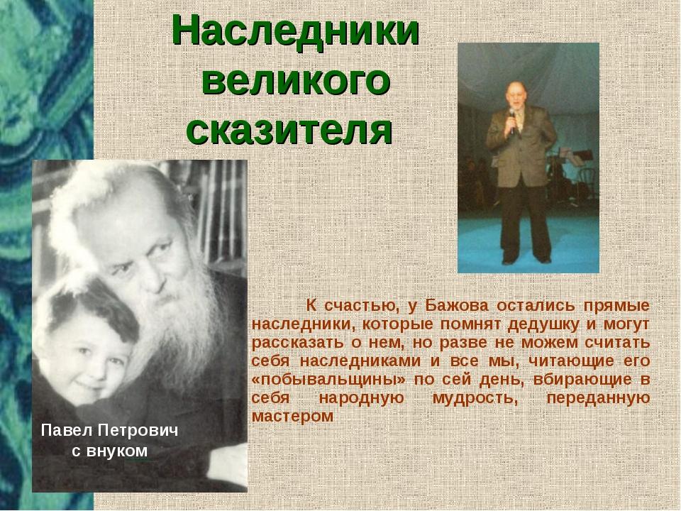 Наследники великого сказителя К счастью, у Бажова остались прямые наследники,...