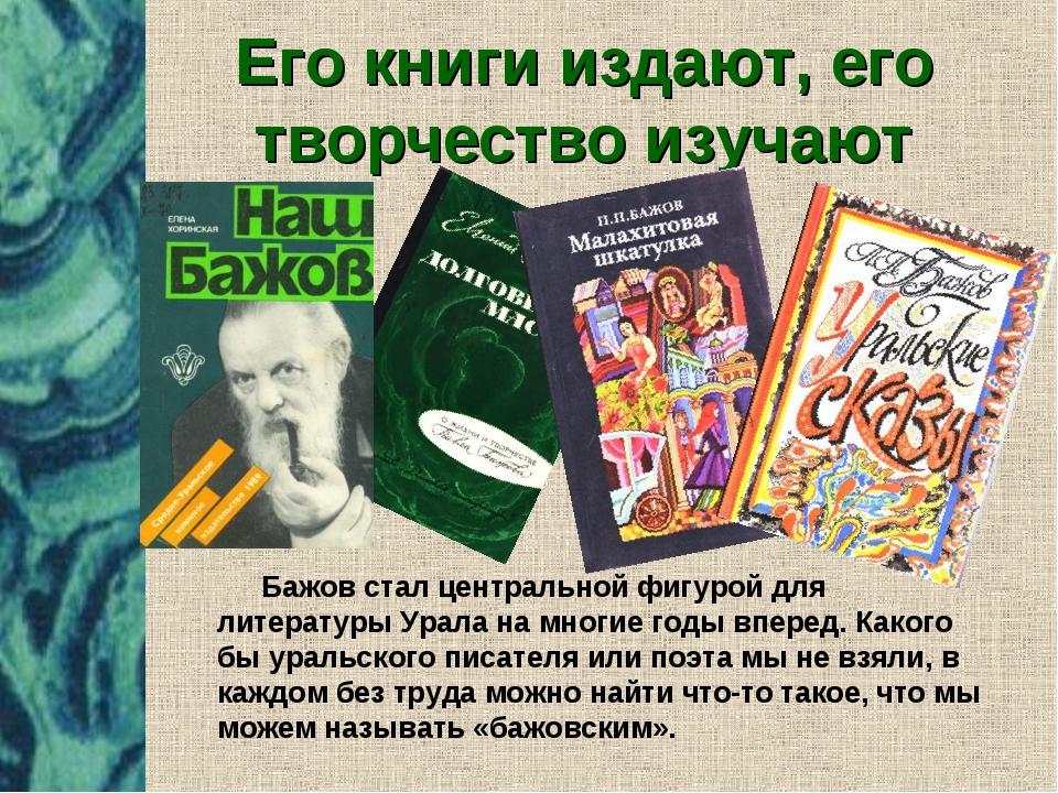 Его книги издают, его творчество изучают Бажов стал центральной фигурой для л...