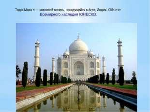 Тадж-Маха́л — мавзолей-мечеть, находящийся в Агре, Индия. ОбъектВсемирного н