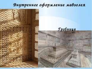 Внутреннее оформление мавзолея Гробница