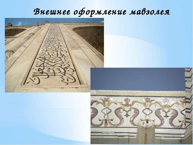 Внешнее оформление мавзолея