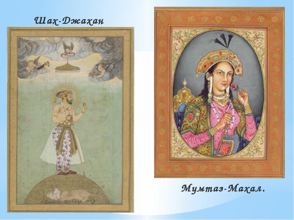 Шах-Джахан Мумтаз-Махал.
