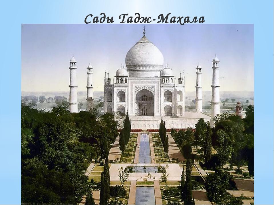 Сады Тадж-Махала