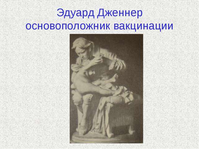 Эдуард Дженнер основоположник вакцинации