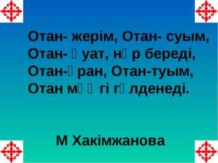 Отан- жерім, Отан- суым, Отан- қуат, нәр береді, Отан-ұран, Отан-туым, Отан