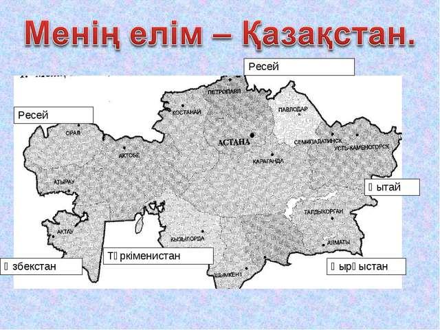 Түркіменистан Қырғыстан Қытай Ресей Ресей Өзбекстан