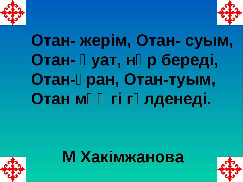 Отан- жерім, Отан- суым, Отан- қуат, нәр береді, Отан-ұран, Отан-туым, Отан...