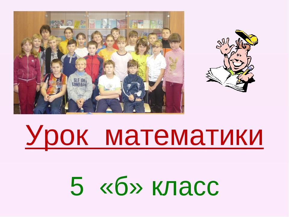Урок математики 5 «б» класс