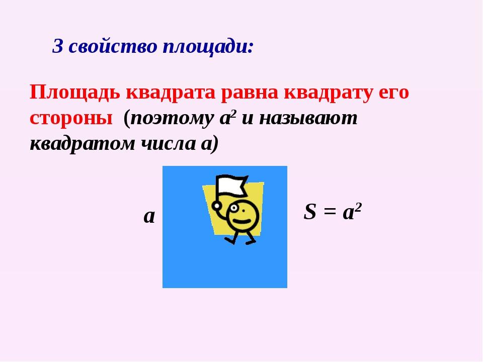 3 свойство площади: Площадь квадрата равна квадрату его стороны (поэтому a2 и...