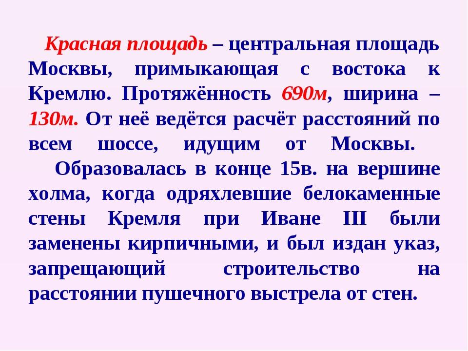 Красная площадь – центральная площадь Москвы, примыкающая с востока к Кремлю...