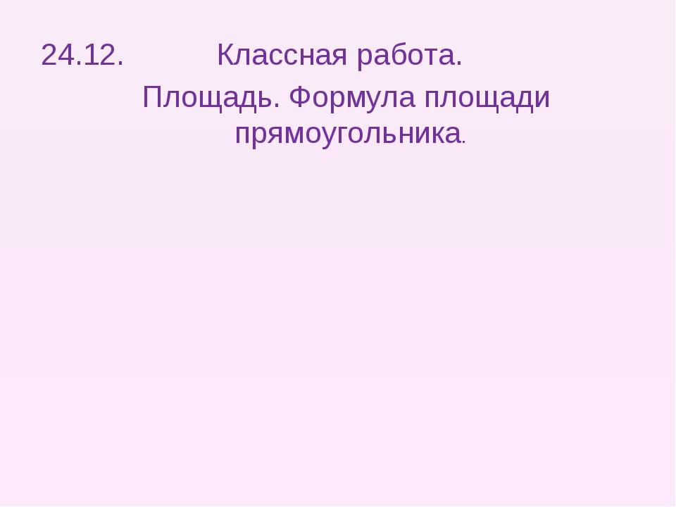 24.12. Классная работа. Площадь. Формула площади прямоугольника.