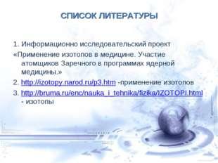 СПИСОК ЛИТЕРАТУРЫ 1. Информационно исследовательский проект «Применение изото