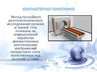 Метод послойного рентгенологического исследования органов и тканей. Она осно