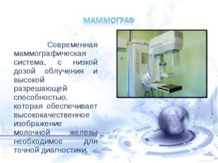 Современная маммографическая система, с низкой дозой облучения и высокой раз