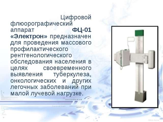 Цифровой флюорографический аппарат ФЦ-01 «Электрон» предназначен для проведе...