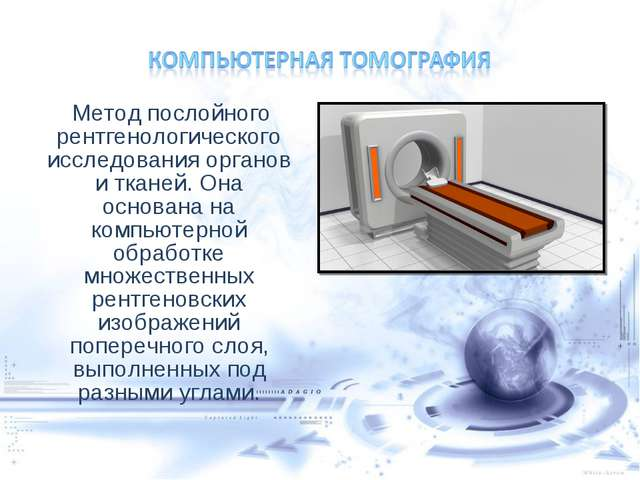 Метод послойного рентгенологического исследования органов и тканей. Она осно...